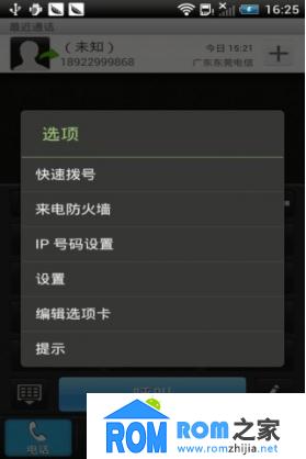 HTC G17 刷机包 NoVT2.0 Sense4.1 完整ROOT 简单美化 少量高级 流畅截图