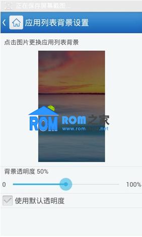 百度云ROM30公测版 华为C8950D刷机包 全新UI改版 让你爱不释手 重磅推荐截图