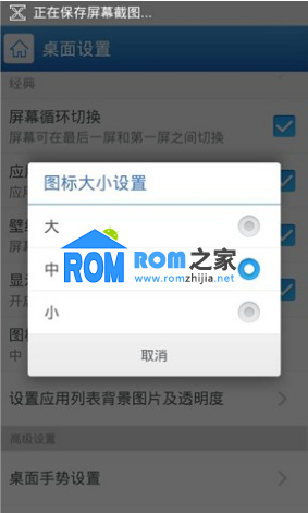 百度云ROM30公测版 三星I9300刷机包 全新UI改版 让你爱不释手 重磅推荐截图
