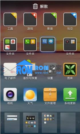 百度云ROM30公测版 联想A798T刷机包 全新UI改版 让你爱不释手 重磅推荐截图