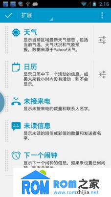 HTC G14 刷机包 顺滑省电的sense4.1 划屏解锁 魔音杜比 swap高清录像等截图