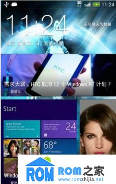 HTC 802w 联通版 刷机包 完整ROOT权限 精简 优化 卡刷包截图