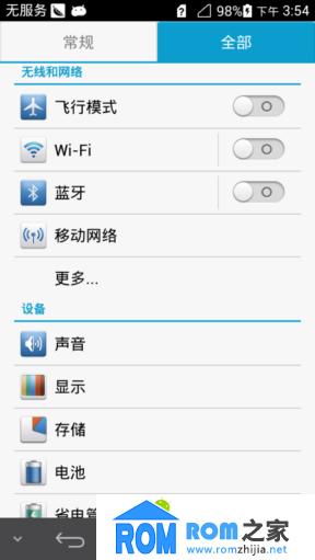 华为 Ascend P6 移动版 刷机包 EmotionUI B113 安全线刷包 多项修改 完整版截图
