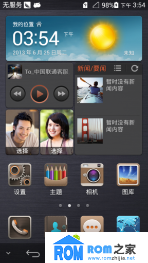 华为 Ascend P6 电信版 刷机包 EmotionUI B112sp01 安全线刷包 完整ROOT权限 精简版截图