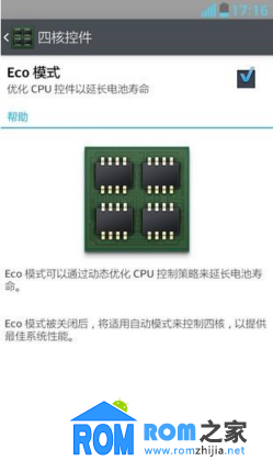 LG P880 刷机包 官方4.1.2 V20C正式版D12卡刷包 流畅省电稳定截图