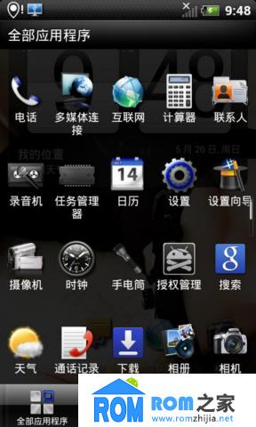 HTC G10 刷机包 Android2.3.5+Sense3.5 极致流畅 省电超长待机 完美优化美化版截图