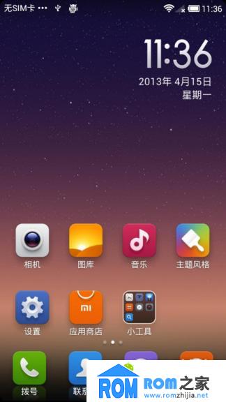 HTC Desire Z 刷机包 MIUI合作开发组 MIUI V5 3.6.28 开发版 优化 稳定截图