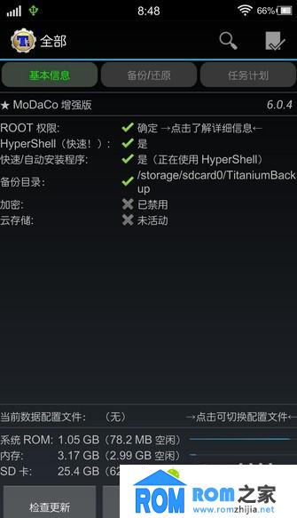 步步高 VIVO Xplay 刷机包 32G/16G通用 无彩条 超级权限 精简 流畅 稳定截图