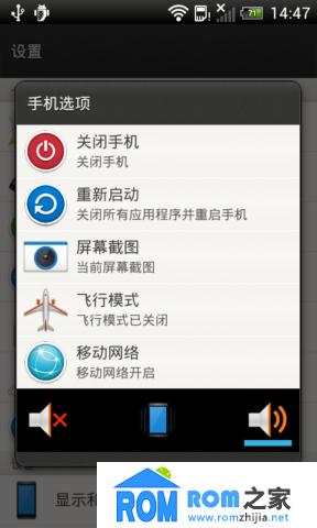 HTC G11/G12 通刷包 基于ONE V 欧版2.08.401.2移植 完整ROOT 优化 流畅截图