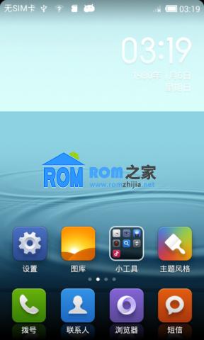 HTC g12 刷机包 MIUI集优化和美化于一身 七月巨献截图
