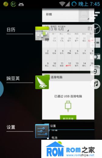 三星I9100刷机包 Android 4.2.2 MoKee OpenSource For I9100 精简 稳定 极速省电截图