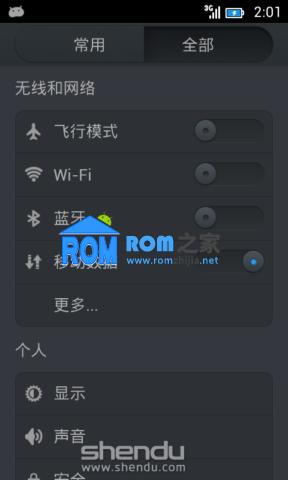 华为U8818刷机包 深度OS v4.1.2 【130705】流畅 省电 稳定截图
