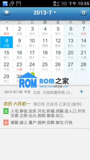 华为C8813刷机包 百度云2013.07.08号最新更新 全局轻度美化 支持短信弹窗截图
