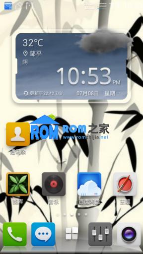 华为u8825d刷机包 百度云2013.07.08号最新更新 全局轻度美化 支持短信弹窗截图