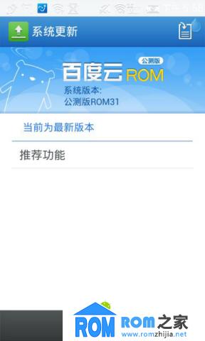 百度云ROM31公测版 华为C8813刷机包 点滴搜索 完胜一站到底截图