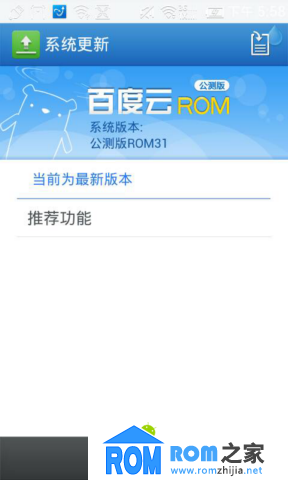百度云ROM31公测版 联想A789刷机包 点滴搜索 完胜一站到底截图