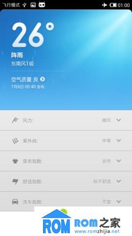HTC G17 刷机包 E1.0优化版 3.7.5底包 Next增强版 流畅 速度3D截图