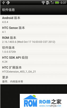 HTC One XT(S720t) 刷机包 基于2.16.1403.6 精简纯净 完美流畅截图