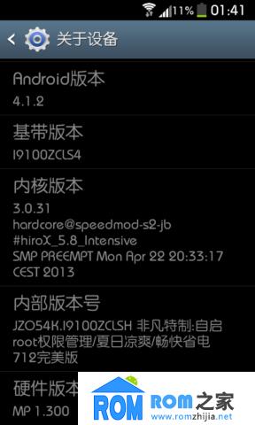 三星I9100刷机包 非凡重装发布 全新ZCLSH4.1.2 自启root权限管理 夏日凉爽 畅快省电 完美版截图