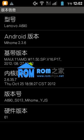 联想A690刷机包 小米启动状态栏 美化精简省电 个性追求 ROM之家官网首发 升级版 v6截图