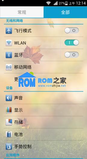 华为U9508刷机包 EMUI_B631增强美化包v2 EMUI+YANG ROM双启动器 完美P6相机 加入控耗高级设置截图