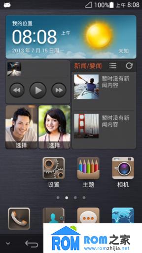 华为 Ascend P6 联通版 刷机包 EmotionUI B113sp02 安全线刷包 完整版截图