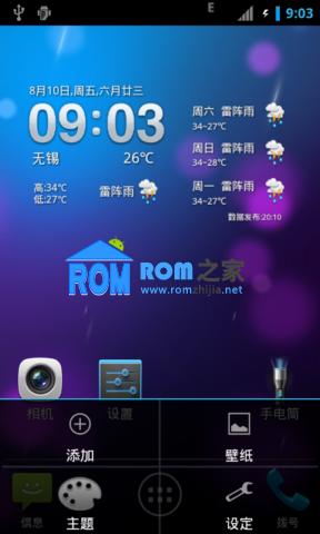 HTC G7 刷机包 2.3.7刷机包 极致精简美化优化 大内存 稳定版截图