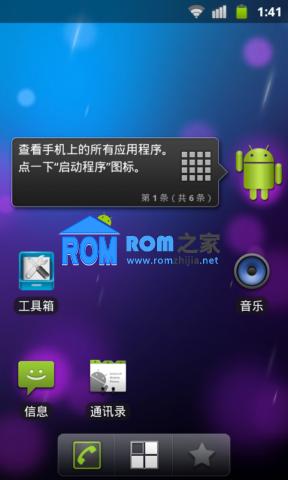 HTC G7 刷机包 经典版本再次修改美化版 千万用户的选择 不容错过截图
