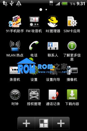 HTC G13 刷机包 极度精简 无比流畅 爽滑体验截图