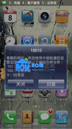 华为U8860刷机包 苹果Iphone风格 极致体验 风骚展现 不容错过截图