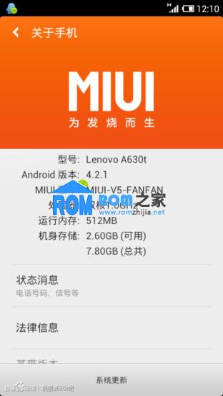 联想A630t刷机包 ROOT权限 仿MIUI-V5精简刷机包截图