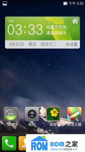 """华为C8813D刷机包 乐蛙ROM第87期 开发版  """"一键挖宝""""功能上线 新增拍照""""天气印章""""功能截图"""