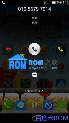 百度云ROM32公测版 华为G520(移动版)刷机包 修复史上最强Android漏洞 给手机来一次排毒SPA截图
