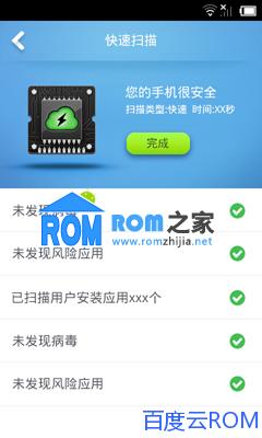 百度云ROM32公测版 华为U8825D刷机包 修复史上最强Android漏洞 给手机来一次排毒SPA截图