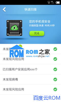 百度云ROM32公测版 华为C8812刷机包 修复史上最强Android漏洞 给手机来一次排毒SPA截图