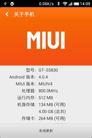 三星S5830刷机包 MIUIV4完整版 百变主题随心所欲截图