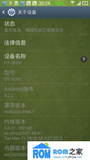 三星I9300刷机包 GS3官方4.2.2全局透明美化 V4音效 swap魔音丽音 急速省电截图