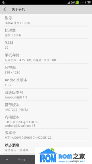 华为Mate刷机包 基于EMUI B122 ROOT权限 移植三星GalaxyS IV精华版截图