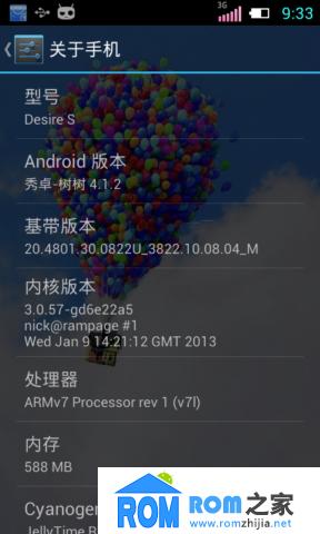 HTC Desire S(G12) 刷机包 官方ICS 4.1.2 GPS秒定 HOSTS优化 流畅精简截图