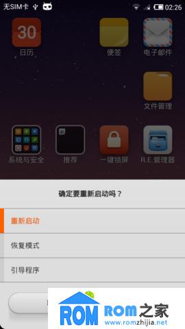 HTC G12 刷机包 去除刷机限制 优化 省电 MIUIv5第一版 全新体验截图