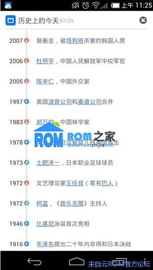 百度云ROM33公测版 HTC G11 刷机包 忆往昔岁月如歌截图