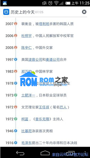 百度云ROM33公测版 中兴N909刷机包 忆往昔岁月如歌截图