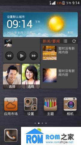 华为U9200刷机包 最新EmotionUI B701 完整ROOT权限 卡刷包 精简版截图