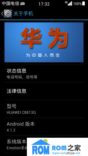 华为C8813Q刷机包 基于官方B195完美修改 锤子状态栏时间居中 HTC三星官方风格你说了算截图