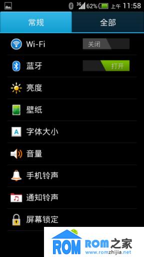 华为C8813Q刷机包 基于官方B195 ROOT权限 HTC Sense5.0完美版截图