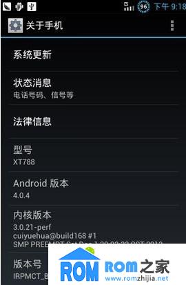 摩托罗拉XT788刷机包 基于官方 4.0.4 root权限 流畅 纯净 极致版截图