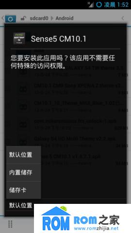 HTC One X 刷机包 适配编译 Mokee RC3 原生归属地 农历 优化 省电 稳定 截图