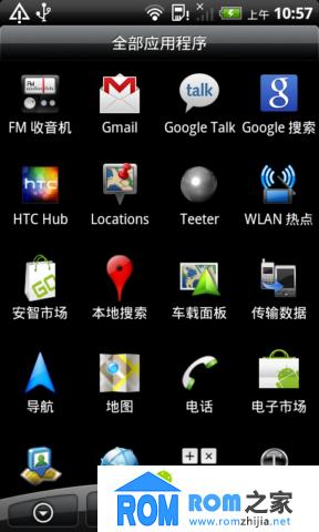 HTC G10 刷机包 绝对原版风格 ROOT权限 优化APK 官方原版精简版截图