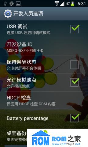 华为U8800刷机包 加入强制GPU渲染 开启DTS音效 S4美化全局半透明最终版截图