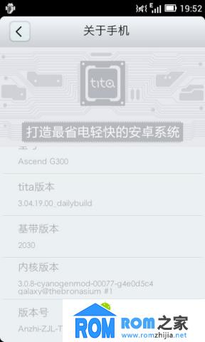 华为U8818刷机包 腾讯Tita移植 保留CM9的CRT锁屏特效 优化 流畅截图